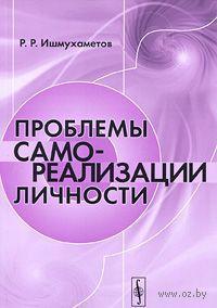 Проблемы самореализации личности. Руслан  Ишмухаметов