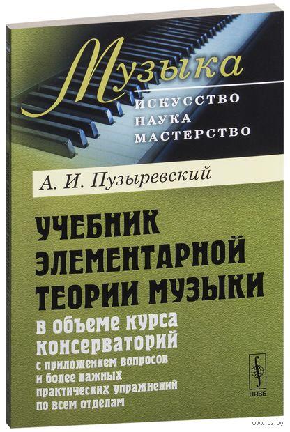 Учебник элементарной теории музыки в объеме курса консерваторий — фото, картинка