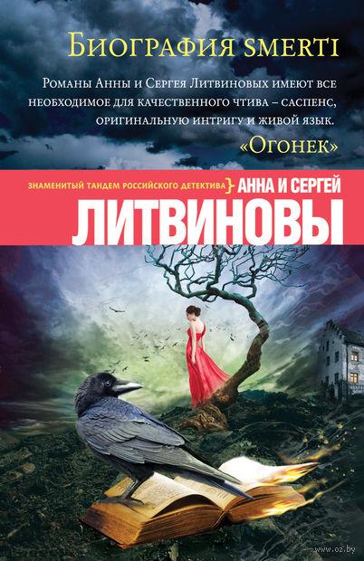 Биография smerti (м). Анна Литвинова, Сергей Литвинов