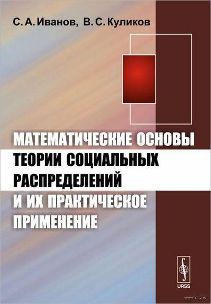 Математические основы теории социальных распределений и их практическое применение — фото, картинка
