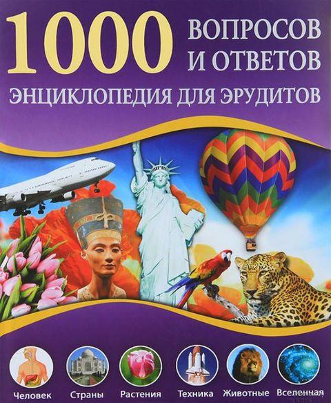 1000 вопросов и ответов. Энциклопедия для эрудитов — фото, картинка