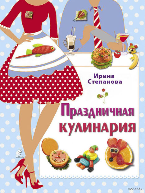 Праздничная кулинария. Ирина Степанова