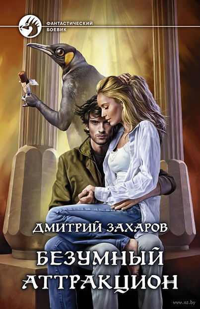 Безумный аттракцион. Дмитрий Захаров