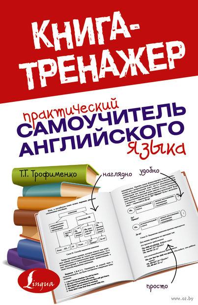 Практический самоучитель английского языка. Татьяна Трофименко