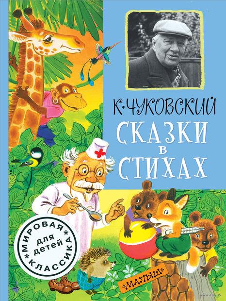 Сказки в стихах. Корней Чуковский