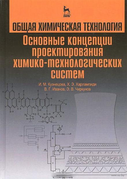 Общая химическая технология. Основные концепции проектирования химико-технологических систем