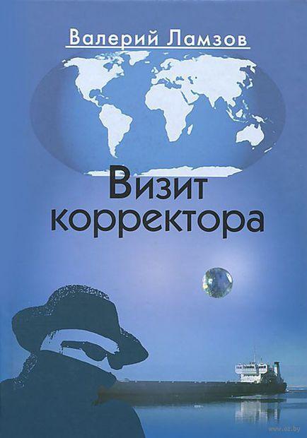 Визит корректора. Валерий Ламзов