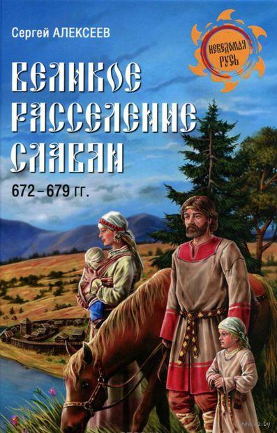 Великое расселение славян. 672-679 гг. С. Алексеев