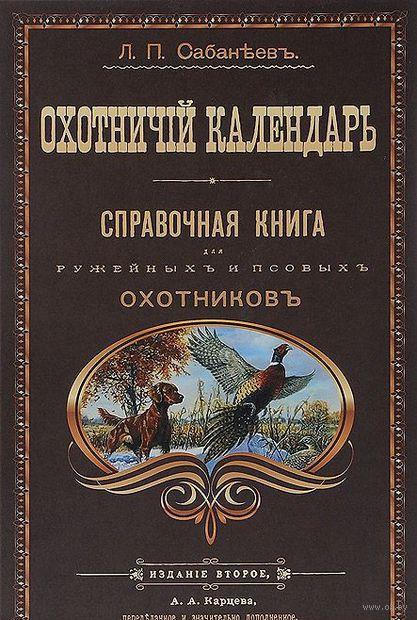 Охотничий календарь. Леонид Сабанеев