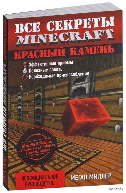 Все секреты Minecraft. Красный камень. Меган Миллер