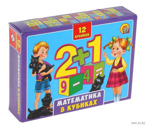 """Кубики """"Математика в кубиках"""" (12 шт) — фото, картинка"""