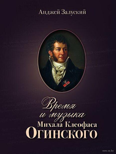 Время и музыка Михала Клеофаса Огинского. А. Залуский