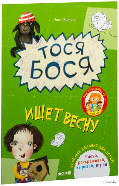 Тося-Бося ищет весну — фото, картинка
