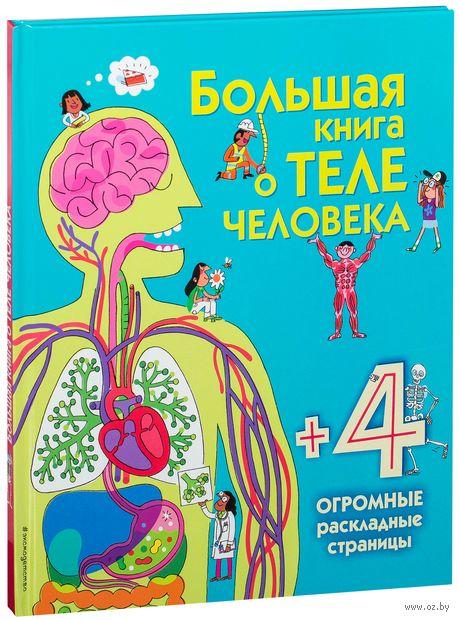 Большая книга о теле человека — фото, картинка