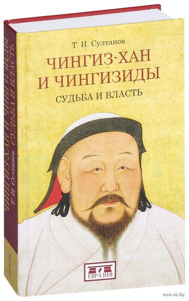 Чингиз-хан и Чингизиды. Судьба и власть — фото, картинка