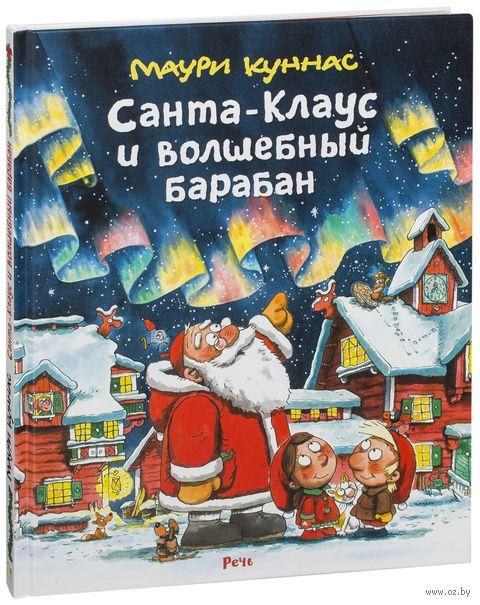 Санта-Клаус и волшебный барабан — фото, картинка
