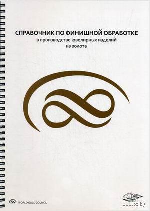 Справочник по финишной обработке в производстве ювелирных изделий из золота (на спирали). Валерио Фачченда