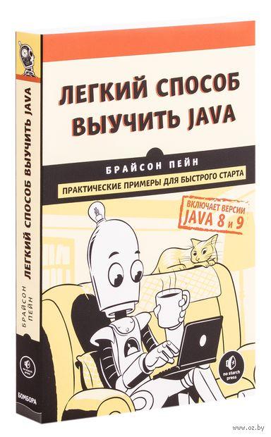 Легкий способ выучить Java — фото, картинка