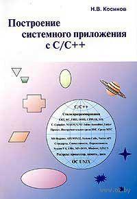 Построение системного приложения с C/C++. Н. Косинов