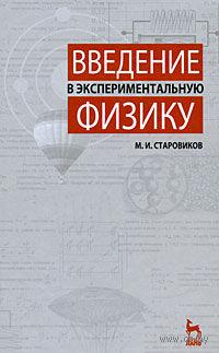 Введение в экспериментальную физику. Михаил Старовиков