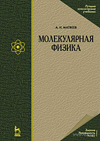 Молекулярная физика. Алексей Матвеев