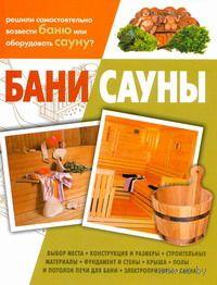 Бани. Сауны. Кирилл Балашов