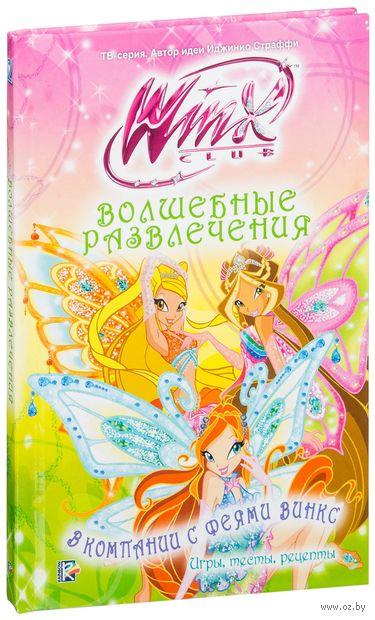 Клуб Winx. Волшебные развлечения. В компании с феями Винкс. Игры, тесты, рецепты — фото, картинка