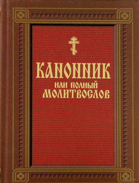 Канонник, или Полный молитвослов