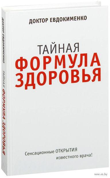 Тайная формула здоровья. Павел Евдокименко