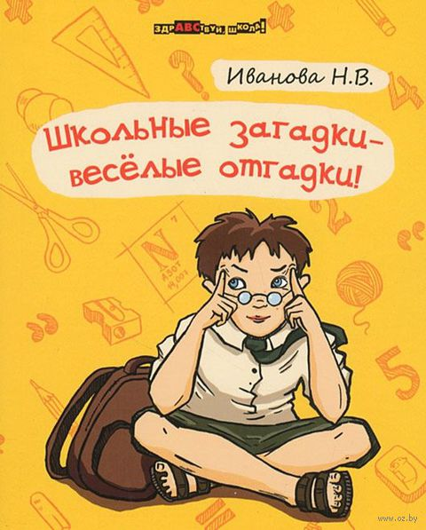 Школьные загадки - веселые отгадки. Н. Иванова
