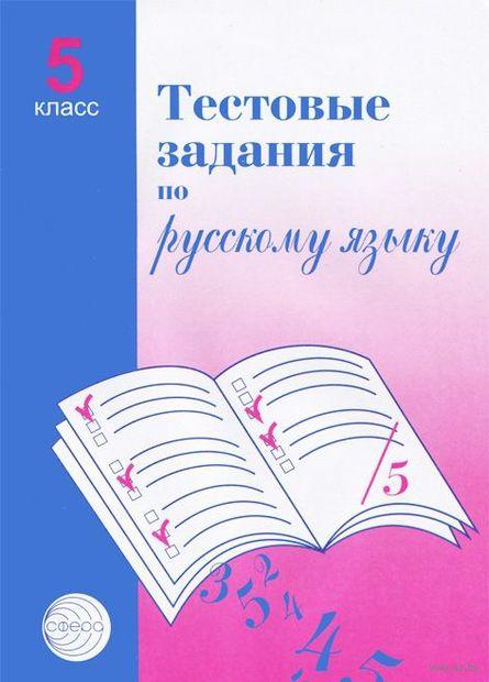 Тестовые задания по русскому языку. 5 класс. Александр Малюшкин