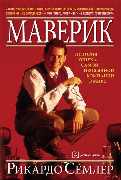 Маверик. История успеха самой необычной компании в мире — фото, картинка