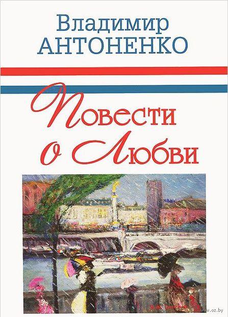 Повести о любви. Владимир Антоненко