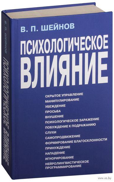 Психологическое влияние. Виктор Шейнов