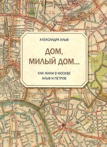 Дом, милый дом... Как жили в Москве Ильф и Петров. Александра Ильф