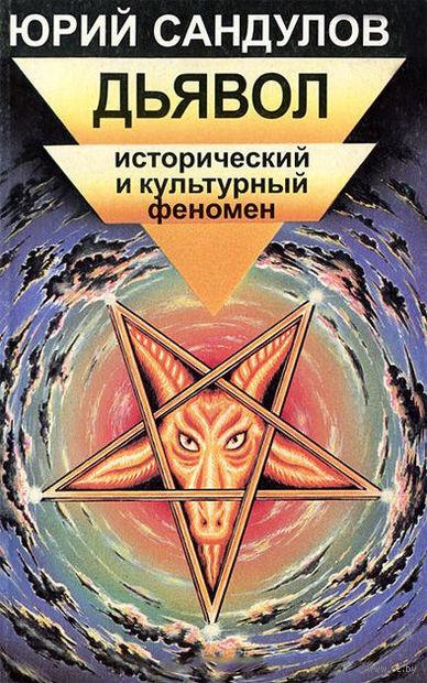 Дьявол. Исторический и культурный феномен. Юрий Сандулов