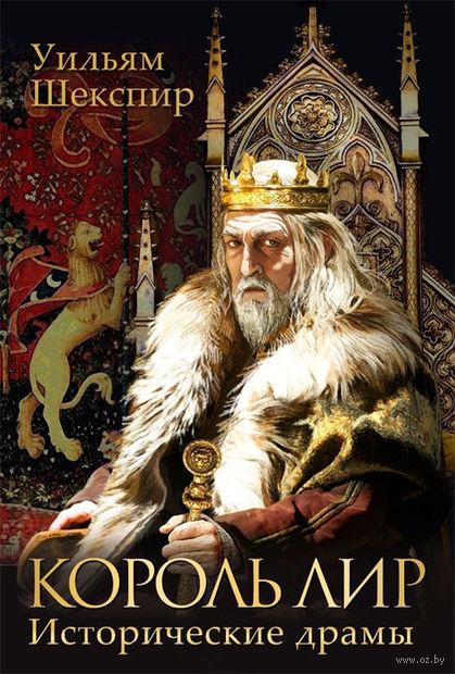Король Лир. Исторические драмы. Уильям Шекспир