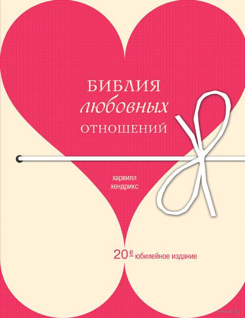 Библия любовных отношений. Харвилл Хендрикс