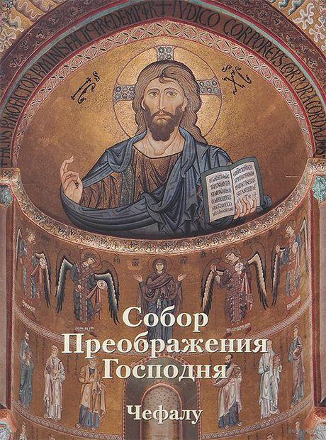 Собор Преображения Господня. Чефалу. Анна Захарова