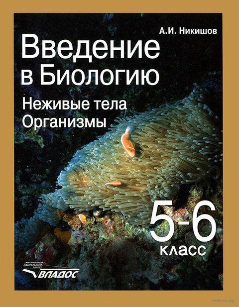 Введение в биологию. Неживые тела. Организмы. 5-6 класс. Александр Никишов
