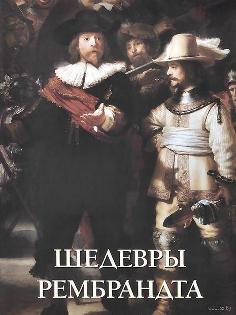 Шедевры Рембрандта. Юрий Астахов