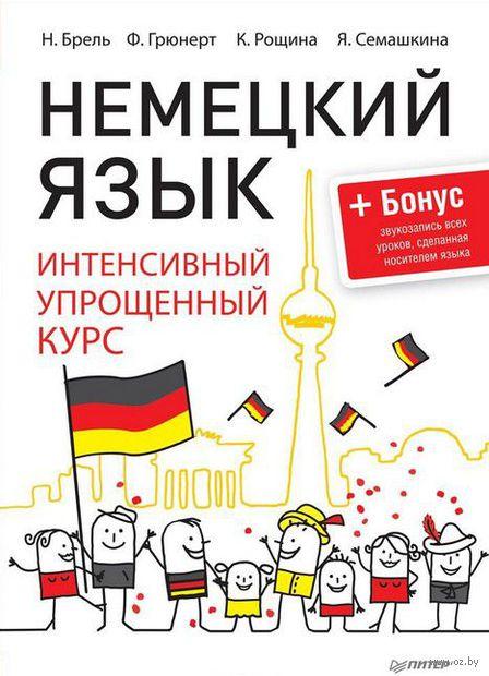 Немецкий язык. Интенсивный упрощенный курс — фото, картинка