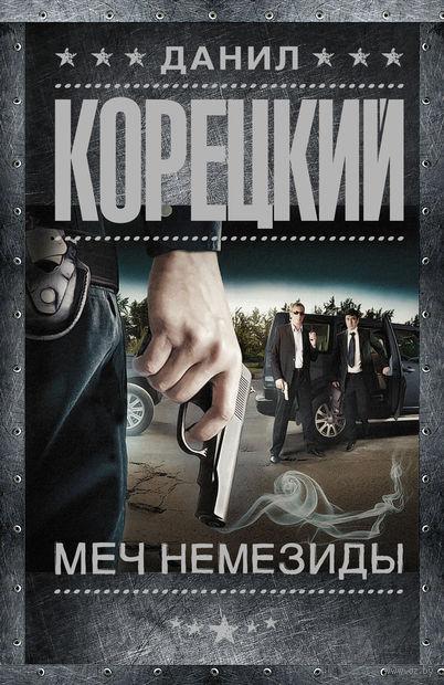Меч Немезиды (м). Данил Корецкий