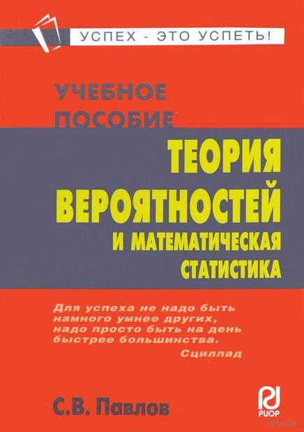 Теория вероятностей и математическая статистика. Сергей Павлов