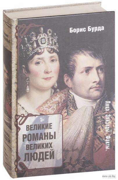 Великие романы великих людей. Борис Бурда