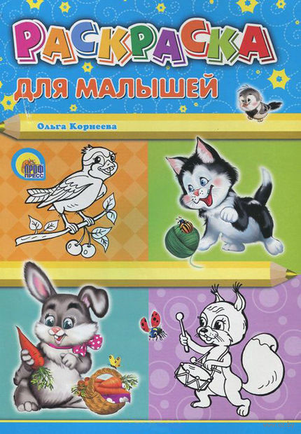 Раскраска для малышей. Ольга Корнеева