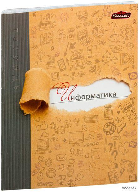 """Тетрадь полуобщая в клетку """"Информатика"""" (48 листов) — фото, картинка"""