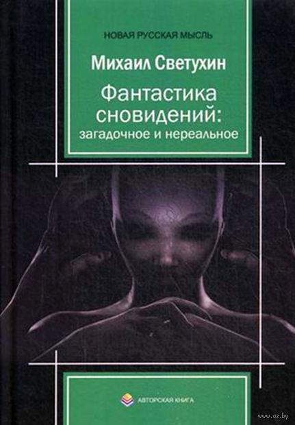 Фантастика сновидений: загадочное и нереальное. Михаил Светухин