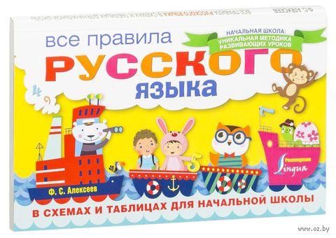 Все правила русского языка в схемах и таблицах для начальной школы. Филипп Алексеев