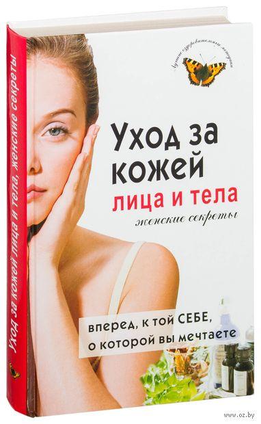 Уход за кожей лица и тела. Женские секреты. Ирина Булгакова